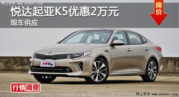 深圳东风悦达起亚K5全系优惠2万元-图1