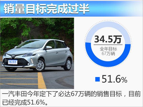 一汽丰田上半年销量达34.5万 下半年推3新车-图3