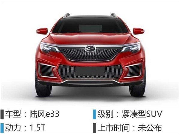 26款SUV本月18日首发/上市 多为国产车-图17