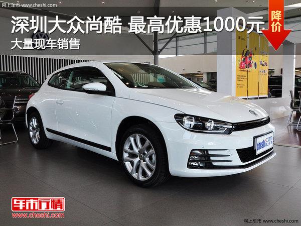深圳大众尚酷车优惠1000元 竞争宝马1系-图1