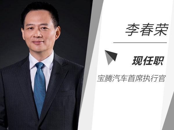 """宝腾高管团队猛""""进补"""" 李春荣/范安德公开亮相-图2"""