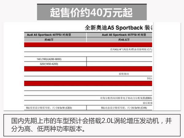 全新奥迪A5配置曝光 预计售价40万元起-图1