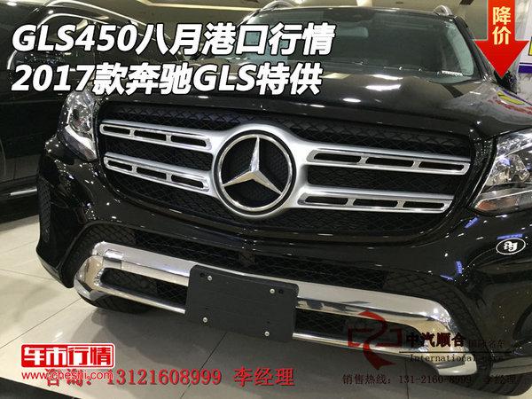 .原创】近日,2017款奔驰GLS450现车到店,GLS450八月港口行