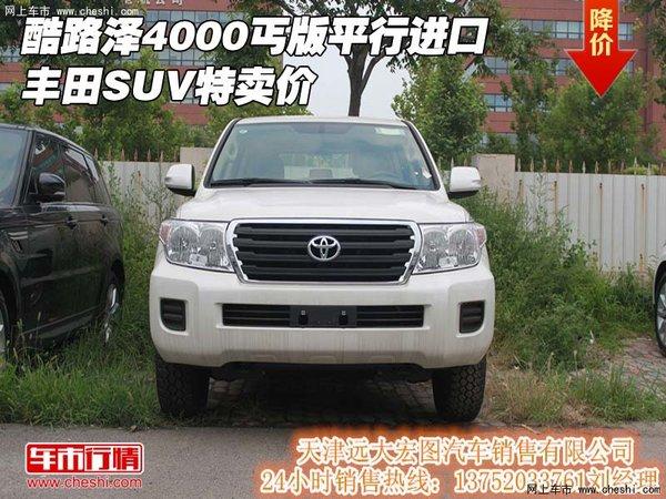 泽4000丐版平行进口 丰田SUV特卖价