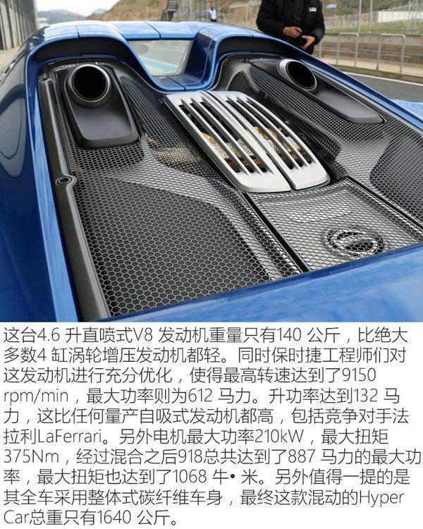 三大神车之首?车手赛道试保时捷918 Spyder-图9
