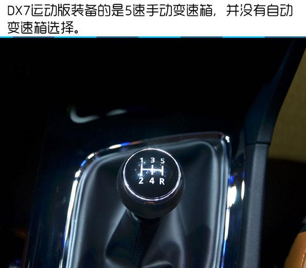 2016北京车展 东南DX7 2.0T运动版实拍-图20