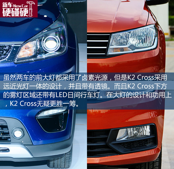 实用的精品SUV 起亚K2 CROSS对比桑塔纳-图4