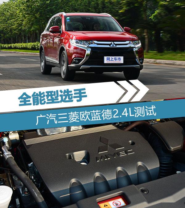 全能型选手 广汽三菱欧蓝德2.4L性能测试-图1