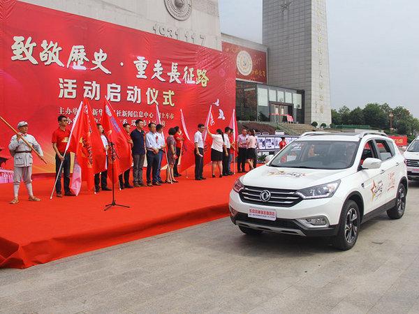 网上车市助力中国最强车重走长征路  见证中国品牌汽车崛起-图15