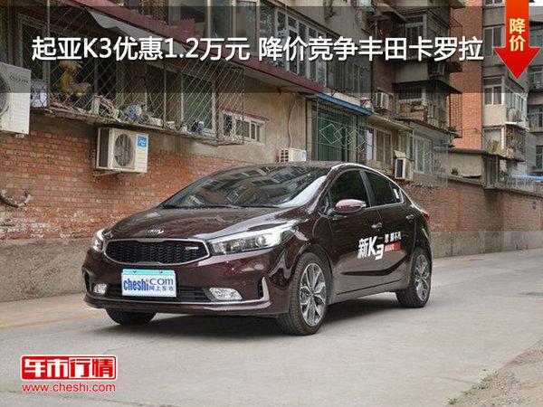 起亚K3优惠1.2万元 降价竞争丰田卡罗拉-图1