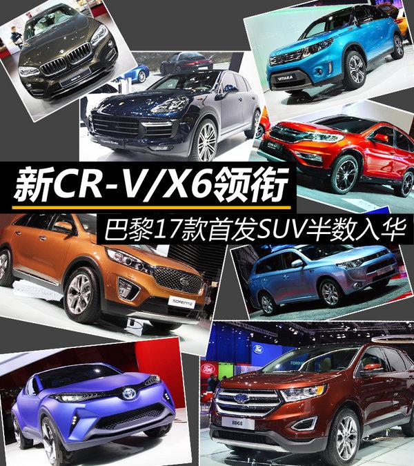 新CR-V/X6领衔 巴黎17款首发SUV半数入华