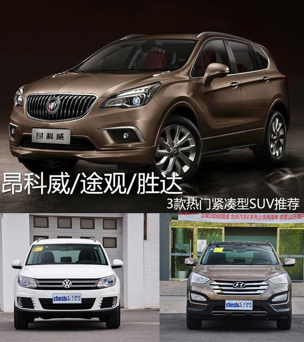 昂科威/途观/胜达 3款热门紧凑型SUV推荐