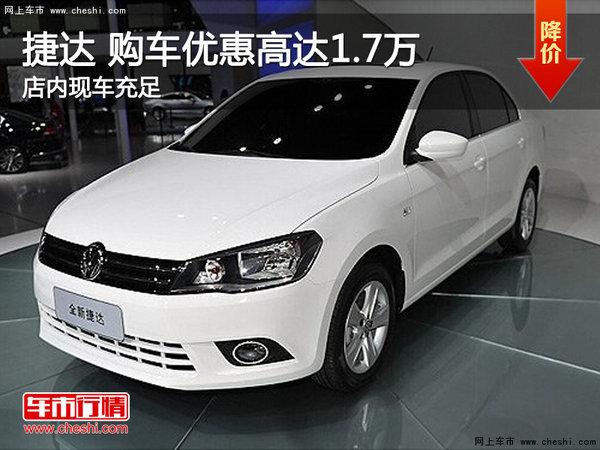 捷达热销中 购车优惠高达1.7万元-图1