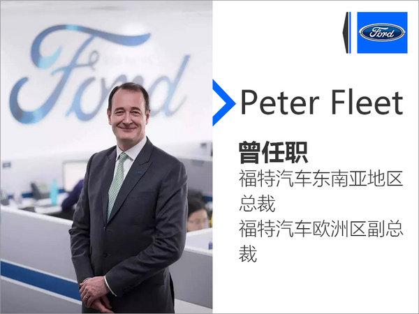 福特中国人事变动 Peter Fleet任首席执行官-图2