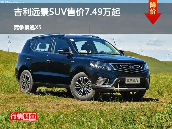 吉利远景SUV售价7.49万起 竞争景逸X5-图1