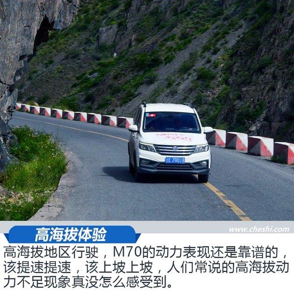 """""""出去走走"""" 北汽昌河M70茶马古道花式测车-图8"""