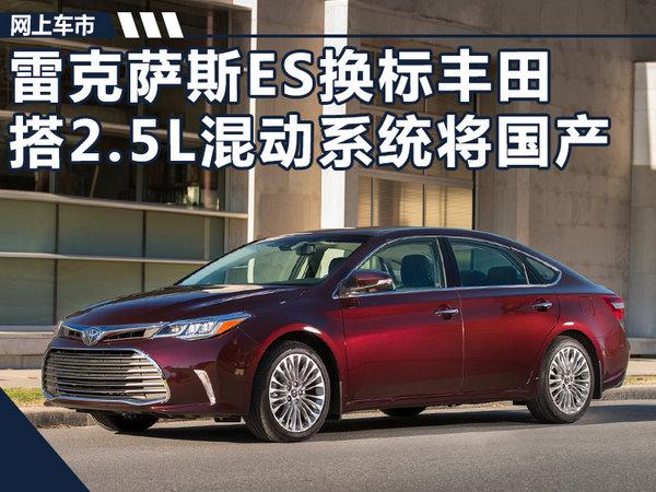 """雷克萨斯ES""""换标""""丰田将国产 搭2.5L混动系统-图1"""