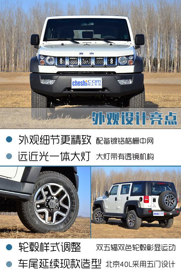 新款北京40/40L上市 售xx.xx-xx.xx万-图2