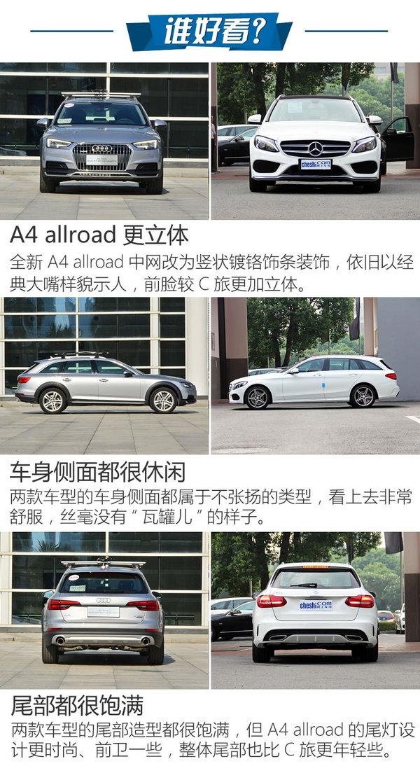"""换种""""方式""""生活 全新A4 allroad对比C级旅行-图4"""