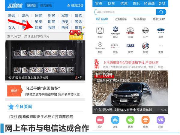 中国电信与网上车市达成合作 电信手机推荐购车频道-图1