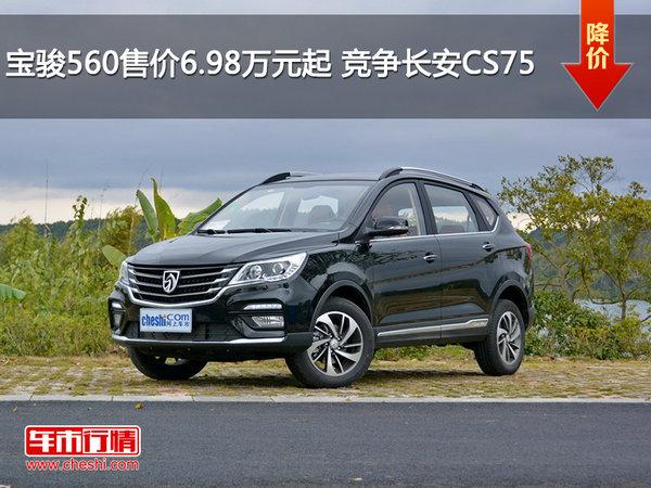 宝骏560售价6.98万元起 竞争长安CS75-图1
