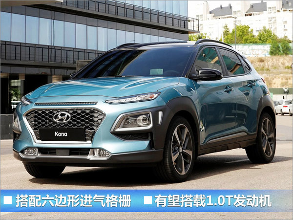 北京现代4款新SUV将上市 搭小排量发动机