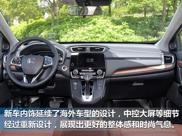 东风本田全新CR-V正式上市 18.58-23.88万元-图6