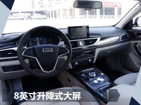 众泰Z700H明日上市 豪华感提升/10.86万起售-图2