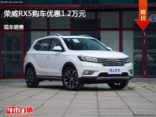 唐山荣威RX5购车优惠1.2万降价竞争博越-图1