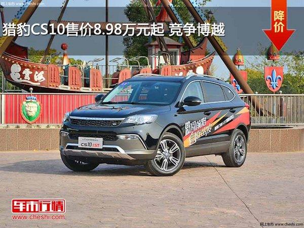 猎豹CS10售价8.98万元起 竞争博越-图1