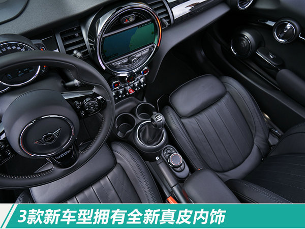 MINI 3款新车型即将上市 换搭7速双离合变速箱-图5