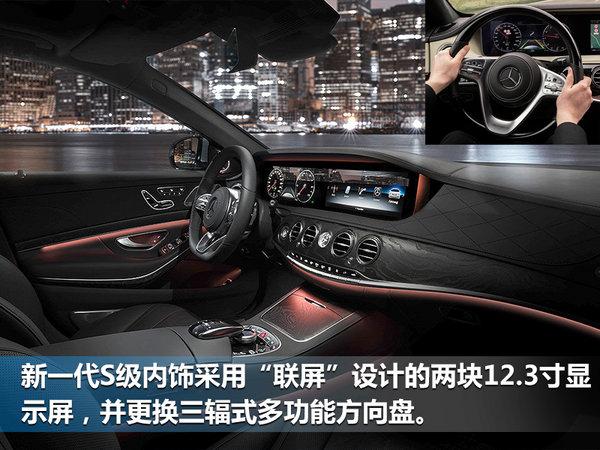 奔驰新一代S级/动力大涨 将于4月19日首发-图1
