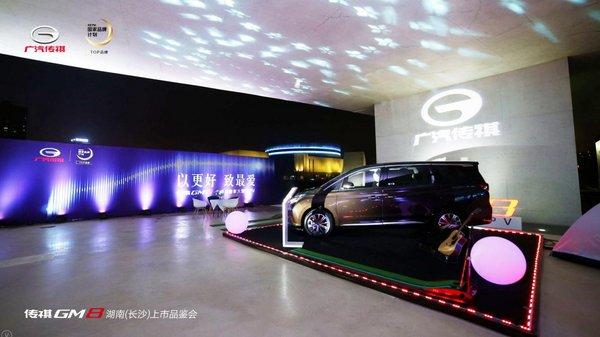 全场景奢享大型MPV传祺GM8长沙尊享上市-图8