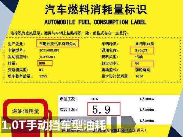 长安逸动DT搭1.0T涡轮增压发动机 动力超1.5L-图2