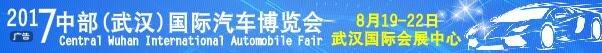 武汉车展2017年8月19-20国际汽车博览会-图1