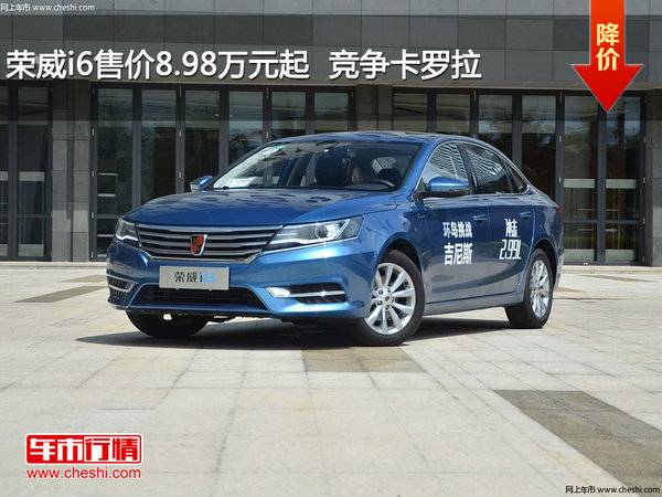 荣威i6售价8.98万元起  竞争卡罗拉-图1