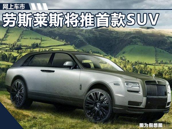 劳斯莱斯将推首款SUV 马车式开门/竞争宾利添越-图1