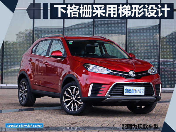 MG名爵锐腾新增互联网版车型 将于8月份上市-图2
