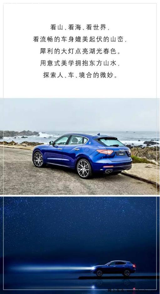 Maserati 驾着地中海的风 逛不同的风景-图4