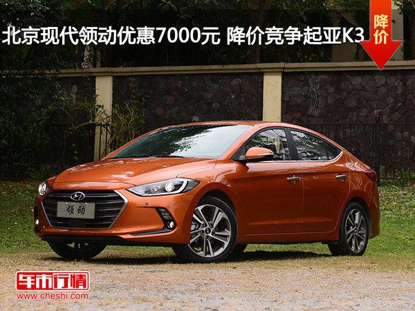 北京现代领动优惠7000元 降价竞争起亚K3-图1