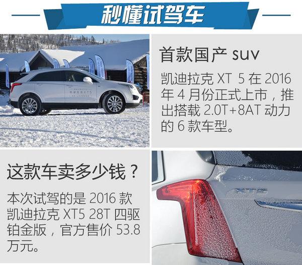 都市SUV雪地撒野 冰雪试驾凯迪拉克XT5-图1