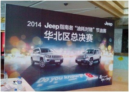 jeep指南者油耗对赌 华北区节油总决赛高清图片