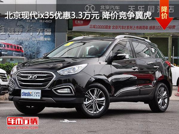 北京现代ix35优惠3.3万元 降价竞争翼虎-图1