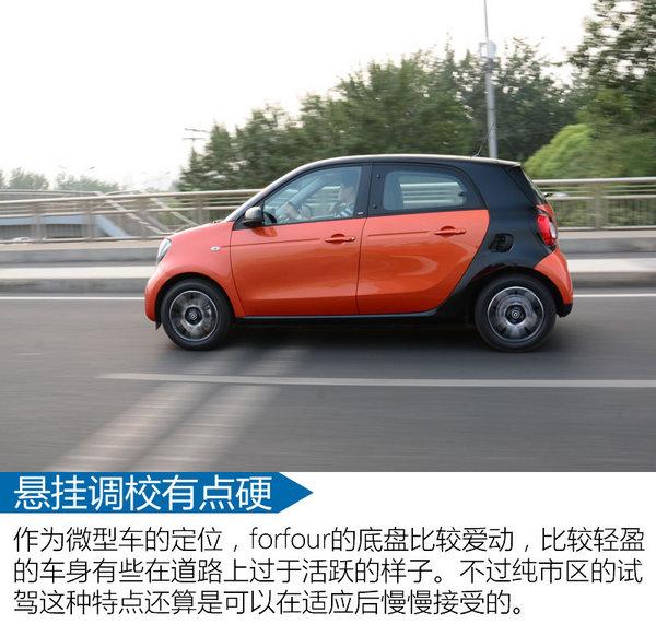 全新smart forfour试驾 人虽小但志向大-图3
