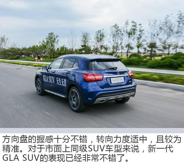 """年轻人你的""""玩具""""到了!试驾新一代GLA SUV-图7"""