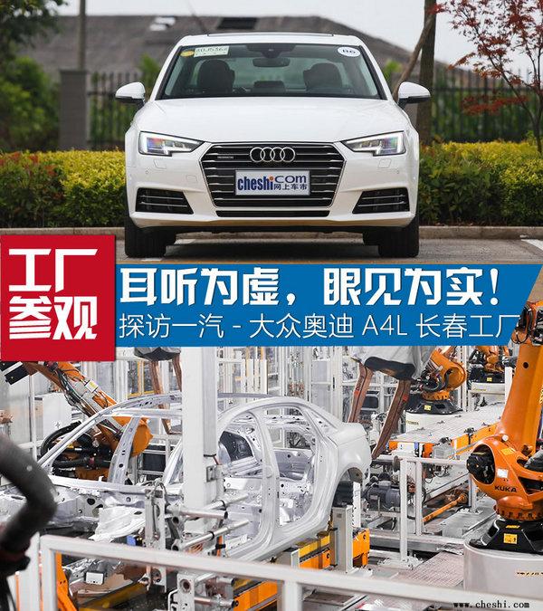 打造高品质全新A4L 一汽-大众长春工厂探访-图1
