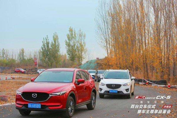 第二代Mazda CX-5百台交车仪式暨品鉴会-图2