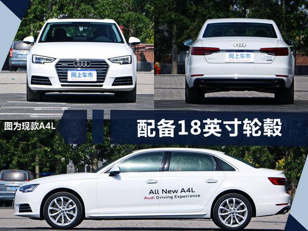 奥迪A4L/Q7南方版正式上市 最高涨幅超15万-图4