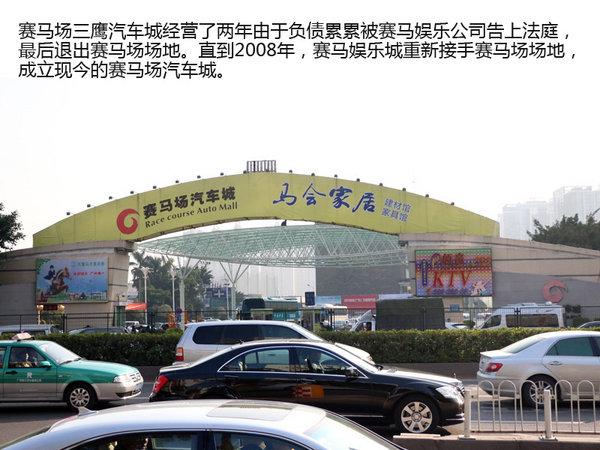 州跑马场车�_广州赛马场汽车城撤场 汽车城历史终结