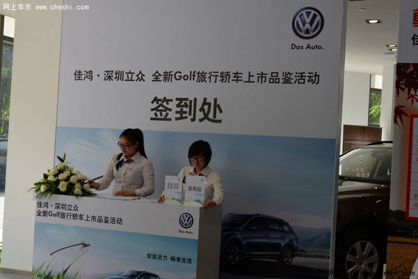 大众全新高尔夫旅行版本深圳上市发布会图片